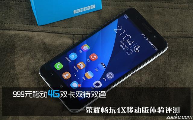 999元移动4G双卡双待双通,荣耀畅玩4X移动版体验评测