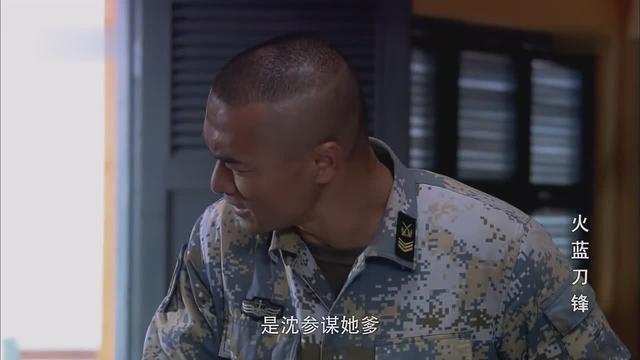 火蓝刀锋:蒋小鱼实现了逆袭,娶了美女沈鸽,还获得军人荣誉_优酷