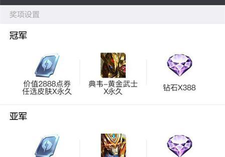 《王者荣耀》免费礼包(领点卷)最新网址_资讯__九游手机游戏