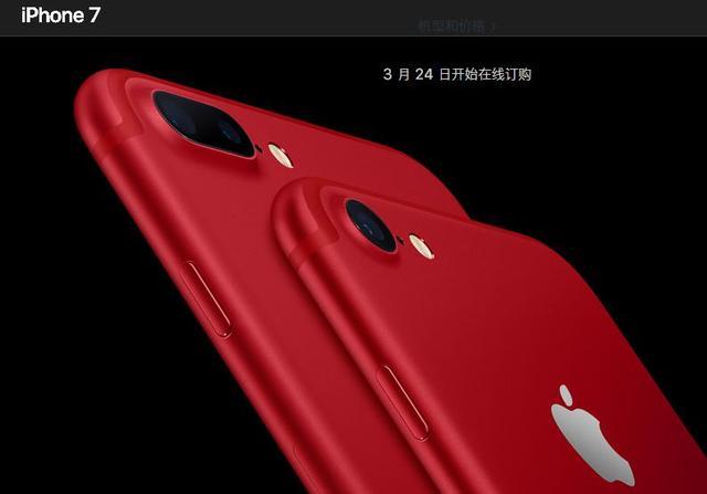 红色iphone7及7plus什么时候上市 价格是多少 - 京东