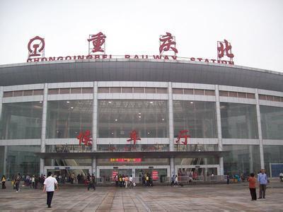 重庆北站火车时刻表_最新重庆北站列车时刻表-本地宝火车票网