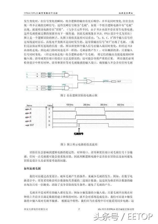 数字电路与逻辑设计 pdf下载|数字电路与逻... _含答案绿色资源网