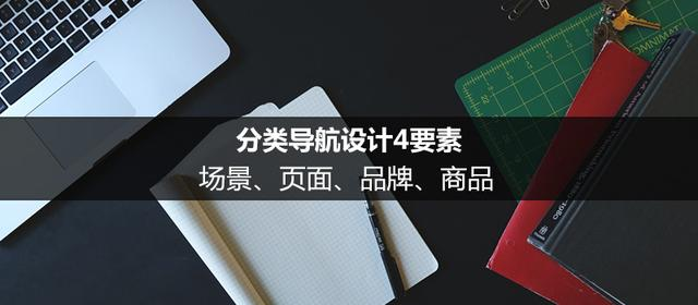 分类导航设计4要素:场景、页面、品牌、商品