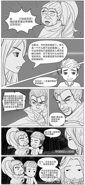 英雄联盟热血电竞漫画《英雄的信仰》特别篇 - 腾讯游戏