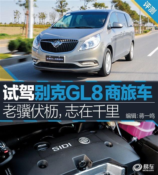 全新GL8商旅车动力升级!助力别克强势布局MPV市场