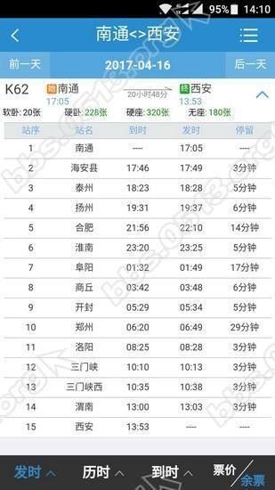 南通到淮南火车时刻表