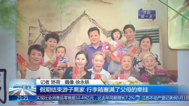 子女春节后返程上班 爸妈在家忍不住流了眼泪