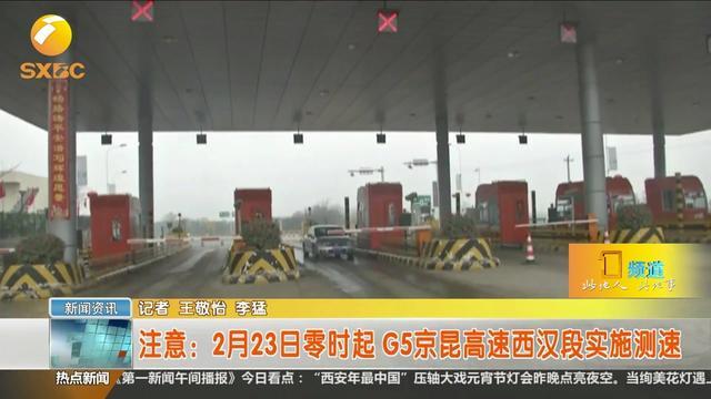 陕西省公安厅交警总队发布京昆高速西汉段交通安全预警