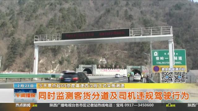 司机朋友看过来!2月23日零时起G5京昆高速西汉段实施测速