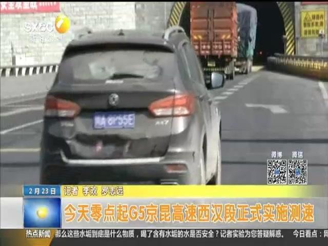 西汉高速公路-百科