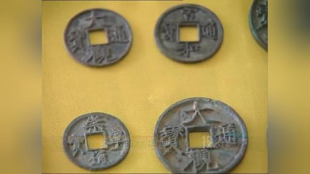 北宋铜钱3771种图片