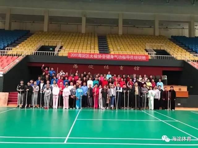 「总会活动」海淀区太极拳协会举办气功培训