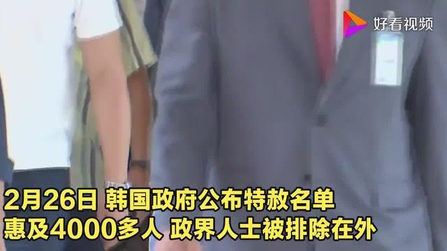 韩国将迎来大赦,传朴槿惠将被特赦出狱……
