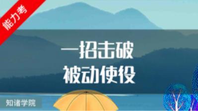 日语学习难点被动使役学习详解——知诸学院