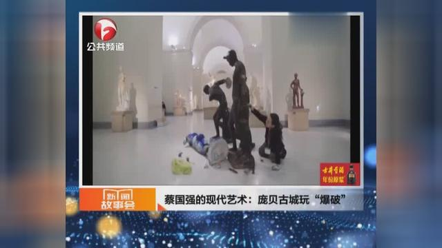 蔡国强:中国当代艺术,最没学到的就是个人主义!