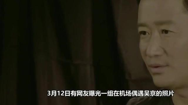 吴京受伤拄拐图片
