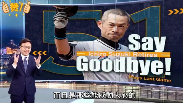 再完美的英雄也有落幕的时候!铃木一郎亚洲棒球之光