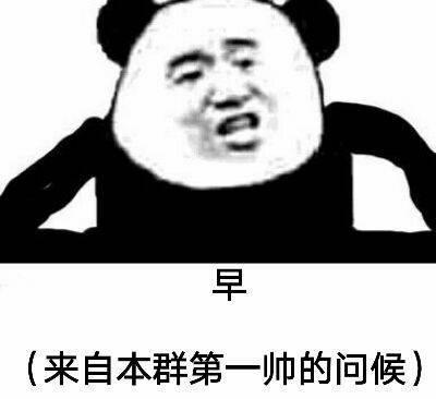 熊猫头表情包原图(8张)_表情图片_表白图片网