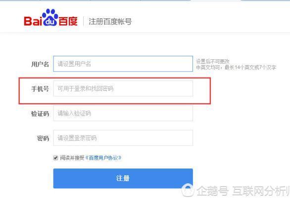 百度网盘宣布自6月1日起实行实名认证 用户需绑定手机号