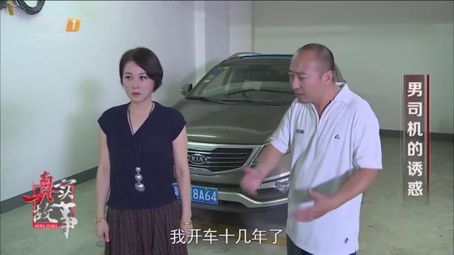 女乘客假学车真勾搭,直男老司机一点没发觉!真是气坏了姑娘!
