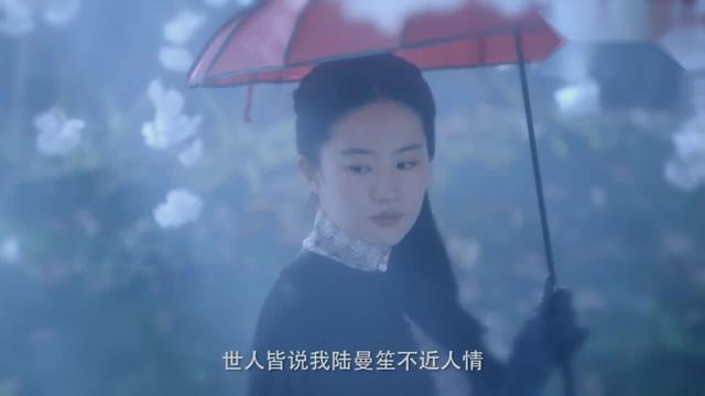 刘亦菲南烟斋笔录片花