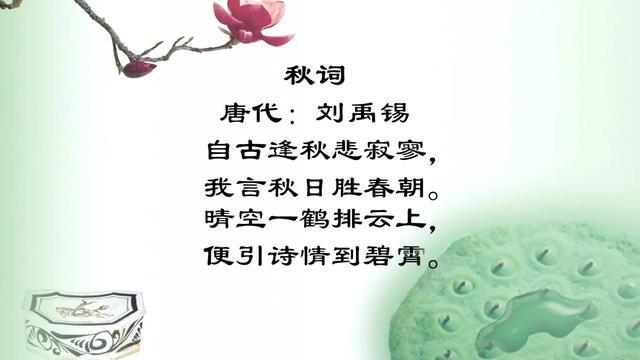 秋词二首拼音版注音、翻译、赏析、阅读答案(刘禹锡)_小升初网