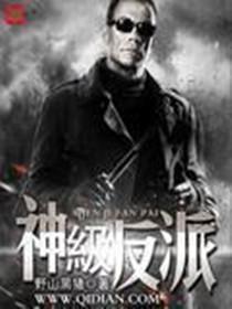 无限流武侠小说排行榜