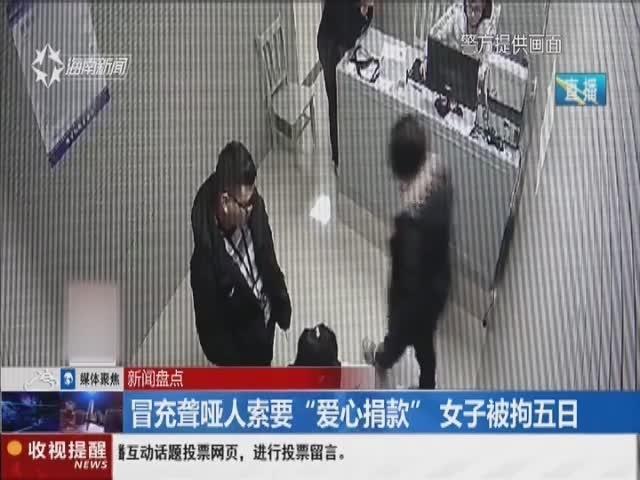 一名女子假扮聋哑人索要爱心捐款 被行政拘留5日