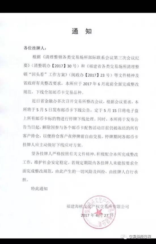 """揭开文交所邮币卡电子盘""""骗局内幕""""_手机搜狐网"""