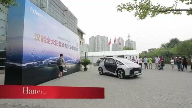 汉能全太阳能动力汽车体验,看起来真不错