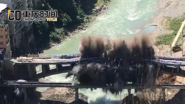 重庆一座大桥1秒爆破, 安装炸药1.5吨, 震撼现场