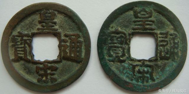 皇宋元宝-价格:60.0000元-se62894572-古币-零售-7788收藏