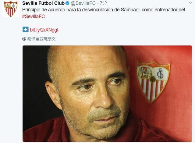 塞维利亚现任主教练
