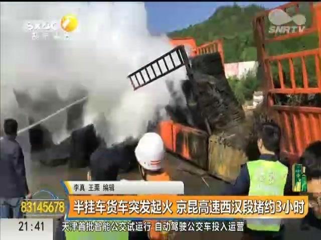 2月23日零时起 G5京昆高速西汉段实施测速,限速路段是这些