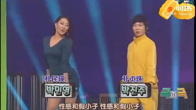 贾玲瞿颖春晚小品女神和女汉子原版‼️韩国搞笑综艺寻笑人!