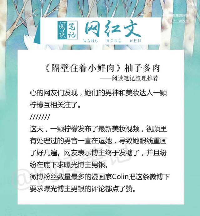 软妹写手成神记-月离争-我爱中文网