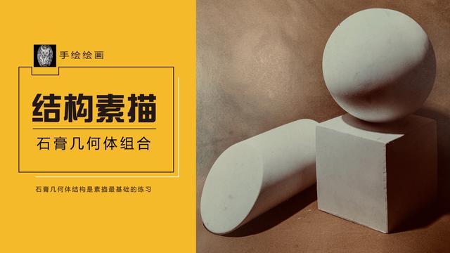 简单的石膏几何体素描图片欣赏 - 5068儿童网