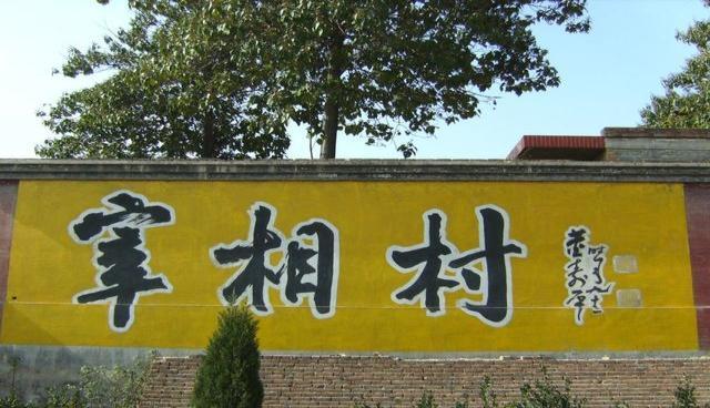 中国第一宰相村在哪里?_风水知识
