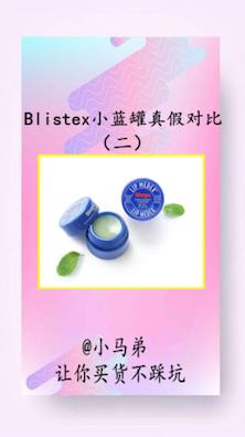 Blistex碧唇小白罐和小蓝罐哪个好?百蕾适小白罐和小蓝... -5号网