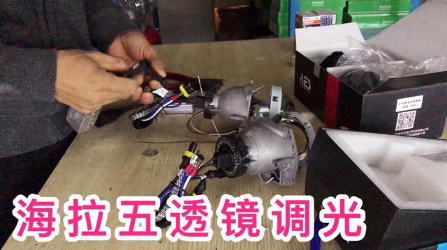 车灯改装的海拉五双光透镜调光过程和效果。许格。