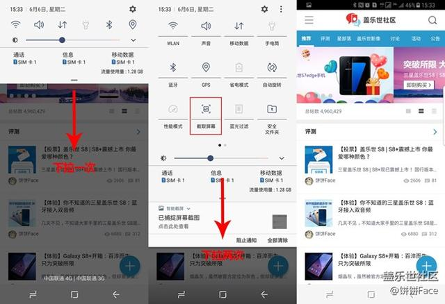 你不知道的三星盖乐世 S8:四种截屏方式+录屏