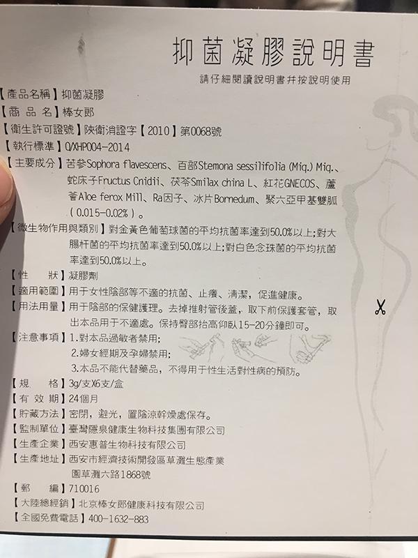 台湾棒女郎产品介绍篇_美篇