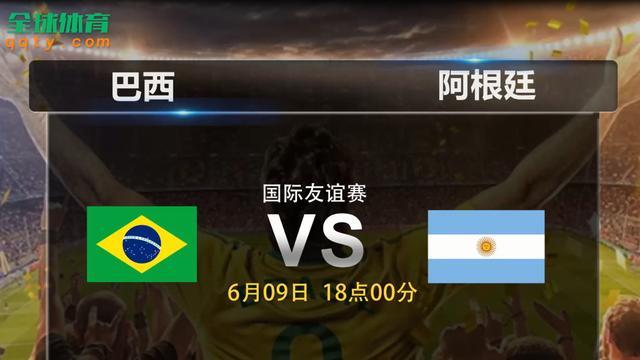 巴西对阵阿根廷
