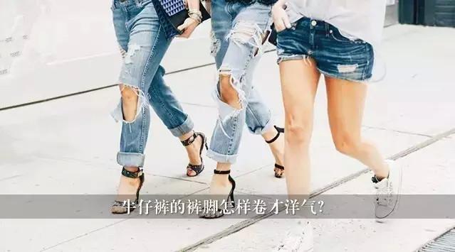 牛仔裤卷裤腿教程 时尚达人教你如何优雅地卷裤腿
