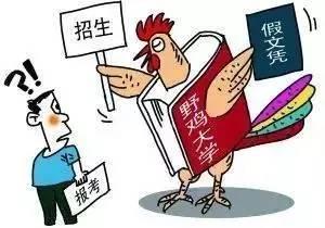 """""""中国野鸡大学""""名单再次曝光,广西三所学校上榜,... _腾讯网"""