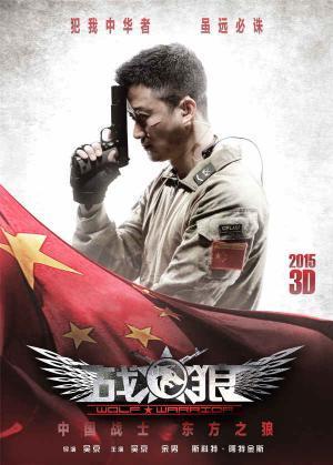 中国战狼臂章图片