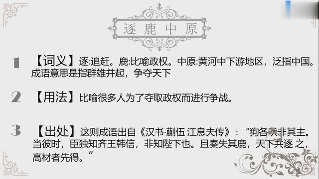 逐鹿中原下载_逐鹿中原手游下载_逐鹿中原免费下载_游戏狗手机版