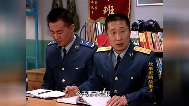 王班副做代理班长,新官上任三把火,把全班都得罪完了!