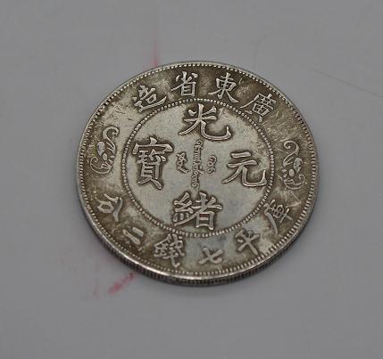 存世极少的光绪元宝双龙戏珠寿字币!