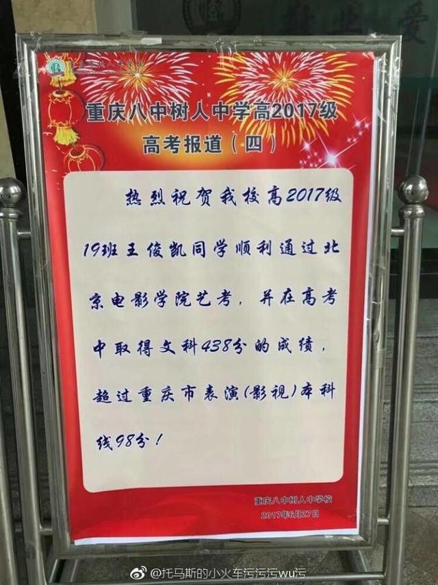 TFBOYS王俊凯 最萌的皮凯丘王俊凯2014年树人中学啦啦舞比赛 高清